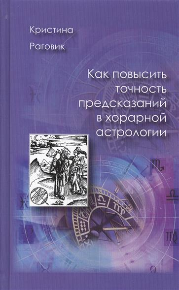 Раговик К.: Как повысить точность предсказаний в хорарной астрологии