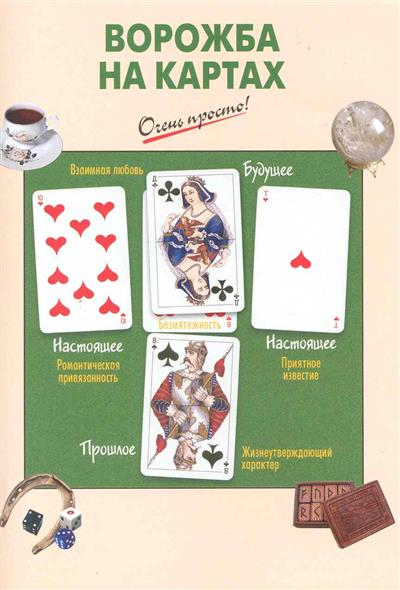 Светозаров Г. (сост.): Ворожба на картах