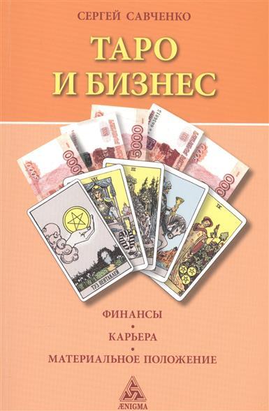 Савченко С.: Таро и бизнес.Финансы.Карьера.Материальное положение