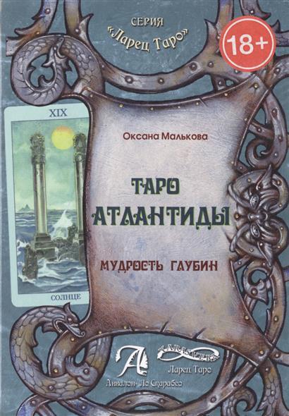 Малькова О.: Таро Атлантиды.Мудрость глубин.