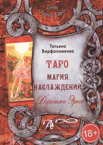 Варфоломеева Т.: Таро. Магия наслаждения. Дорогами Эроса