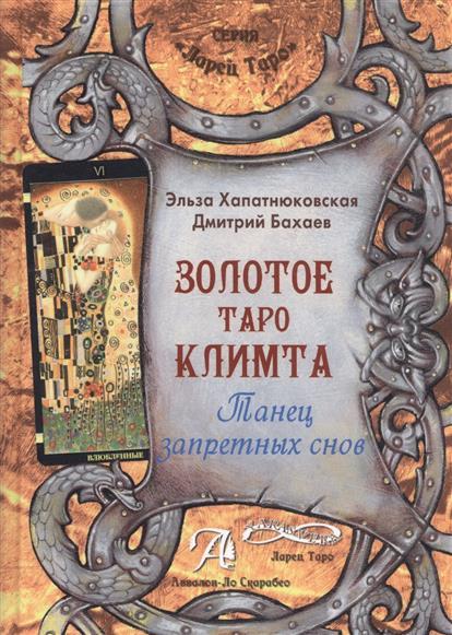 Хапатнюковская Э., Бахаев Д.: Золотое Таро Климта. Танец запретных снов