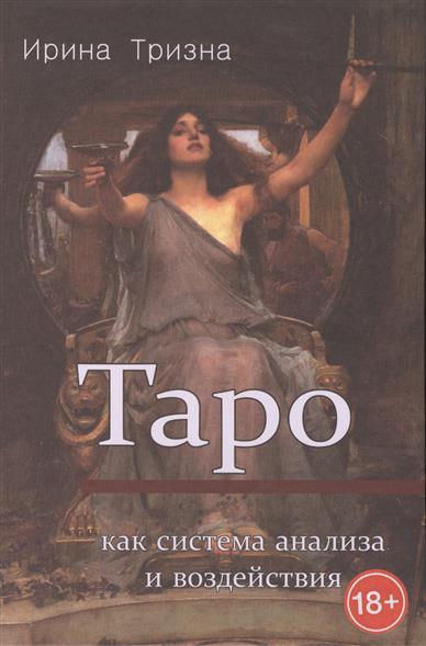 Тризна И.: Таро Как система анализа и воздействия