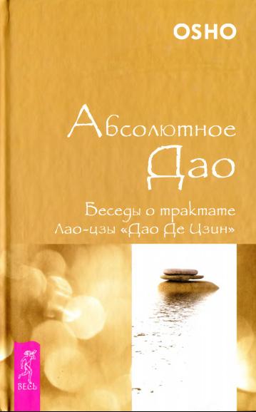 Ошо: Абсолютное Дао Беседы о трактате Лао-цзы
