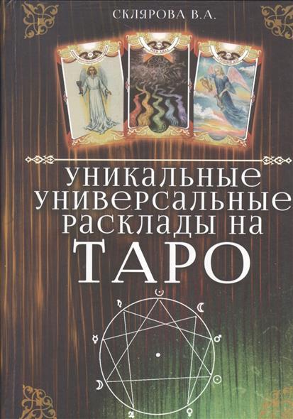 Склярова В.: Уникальные универсальные расклады на Таро