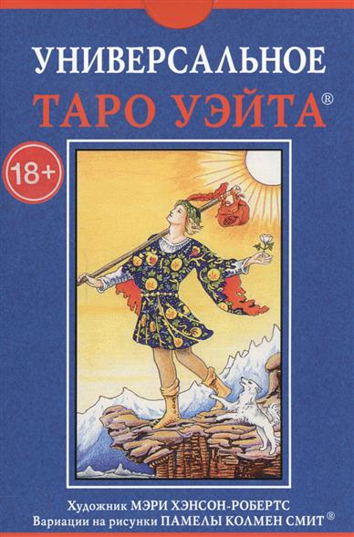 Уэйт А.Э.: Универсальное Таро Уэйта (книга + 78 карт)
