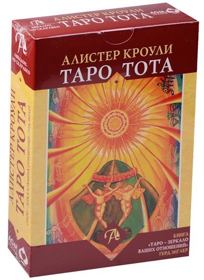 Кроули А., Зиглер Г.: Набор Таро Тота Алистера Кроули + Книга