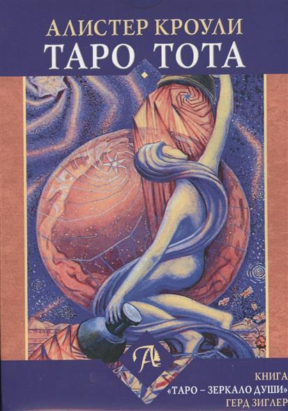 Кроули А., Зиглер Г.: Таро Тота (+ книг