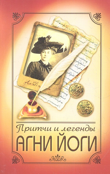 Притчи и легенды Агни Йоги. 4-е изд.