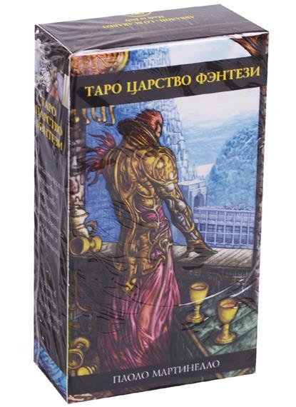 Мартинелло П.: Таро Царство Фэнтези