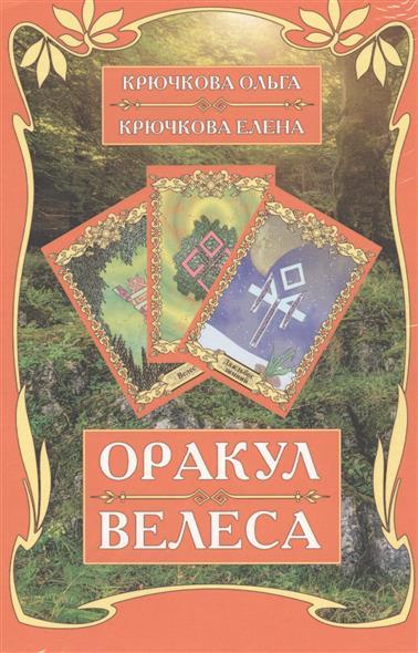 Крбчкова О., Крючкова Е.: Оракул Велеса (54 карты + книга)