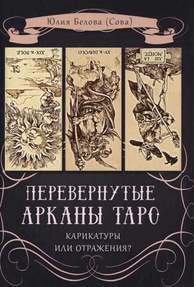Белова Ю.: Перевернутые арканы Таро. Карикатуры или отражение?