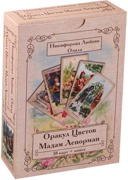 Никифорова Л.: Оракул Цветов Мадам Ленорман (38 карт + книга)