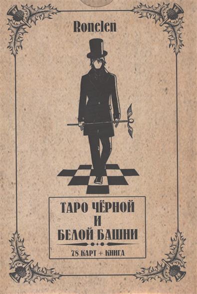 Ronelen: Таро Черной и Белой Башни (78 карты + книга)