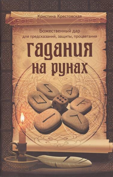 Крестовская К.: Гадания на рунах. Божественный дар для предсказаний, защиты, процветания