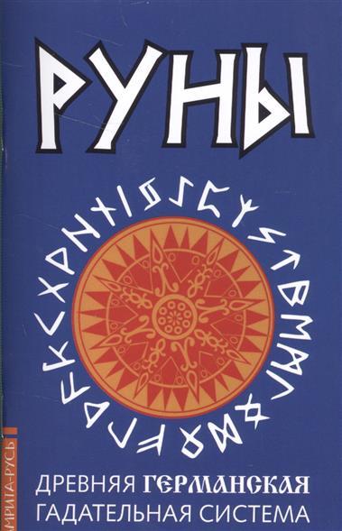 Царихин К. (ред.): Руны. Древняя германская гадательная система
