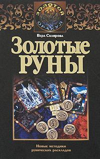 Склярова В.: Золотые руны