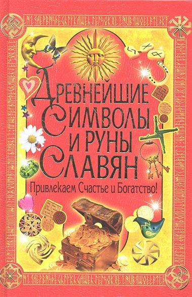 Булгакова Н.: Древнейшие символы и руны славян. Привлекаем счастье и богатство!