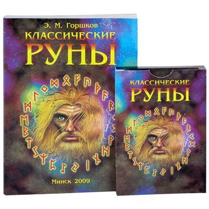 Горшков Э.: Классические руны