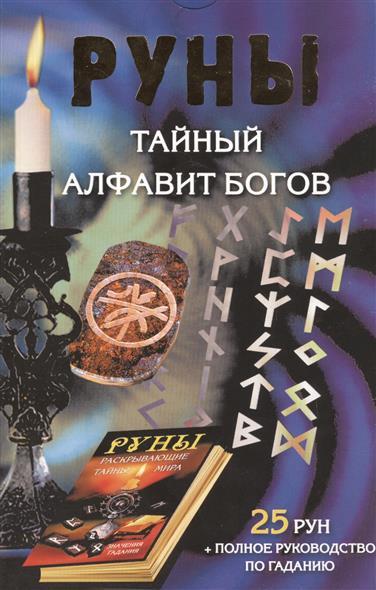 Матвеев С.: Руны. Тайный алфавит богов. В комплекте: 25 рун + полное руководство по гаданию
