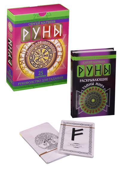Матвеев С.: Руны. Тайный алфавит богов. 25 карточек. Руководство для гадания