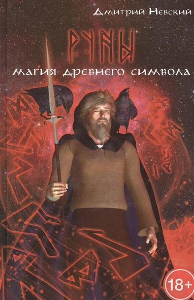Невский Д.: Руны. Магия древнего символа