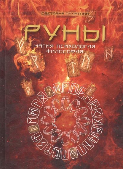 Пилатова С.: Руны. Магия. Психология. Философия