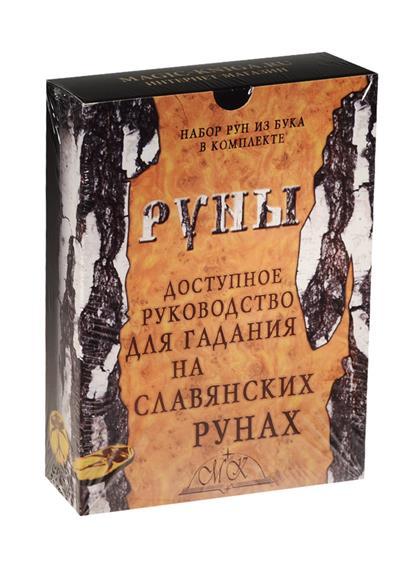 Руны. Доступное руководство для гадания на славянских рунах (набор рун из бука в комплекте)