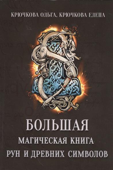 Крючкова О., Крючкова Е.: Большая магическая книга рун и древних символов