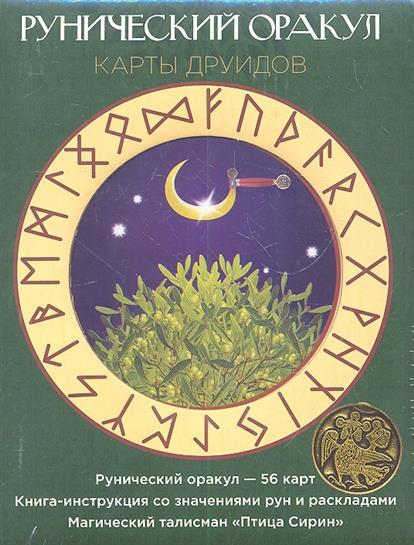 Рунический оракул Карты друидов