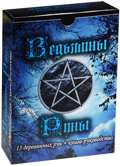 Ведьмины руны. 13 деревянных рун + книга-руководство