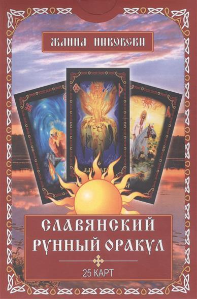 Никовски Ж.: Славянский рунный оракул (25 карт)