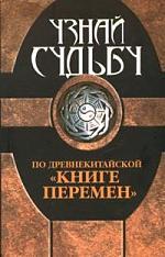 Надеждина В.: Узнай судьбу по древнекитайской Книге Перемен