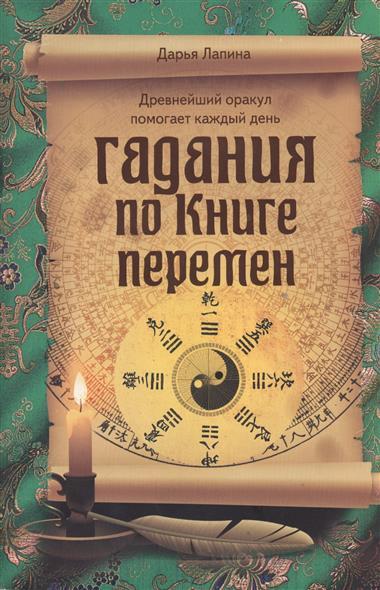 Лапина Д.: Гадания по Книге перемен. Древнейший оракул помогает каждый день