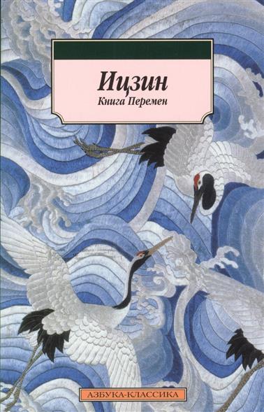 Шуцкий Ю. (пер): Ицзин. Книга Перемен