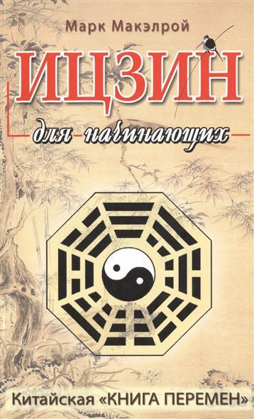 Макэлрой М.: Ицзин для начинающих. Китайская