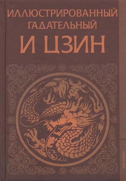 Гуань С. (пер.): Иллюстрированный гадательный И цзин. Третье издание, исправленное и дополненное