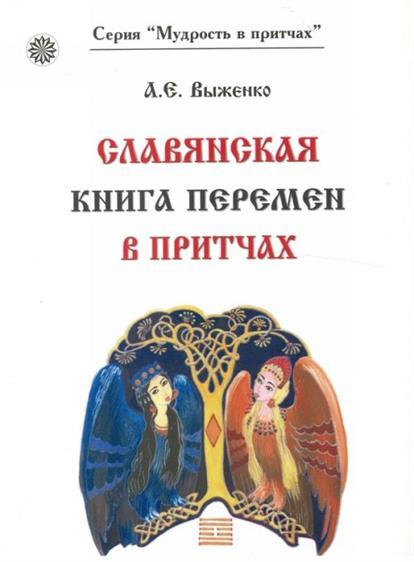 Выженко А.: Славянская книга перемен в притчах