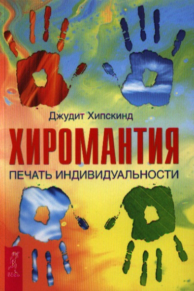Хипскинд Дж.: Хиромантия. Печать индивидуальности
