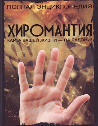 Якушева М.: Хиромантия Карта вашей жизни - на ладони Полная энц.