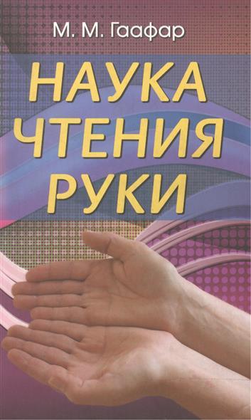 Гаафар М.: Наука чтения руки