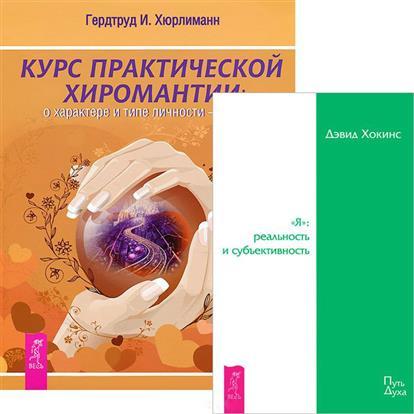Хюрлиманн Г., Хокинс Д.: Курс хиромантии. Я: реальность и субъективность (комплект из 2 книг)
