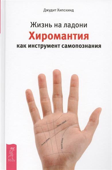 Хипскинд Дж.: Жизнь на ладони. Хиромантия как инструмент самопознания