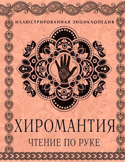 Савоськин С., Баранова Н.: Хиромантия: Чтение по руке