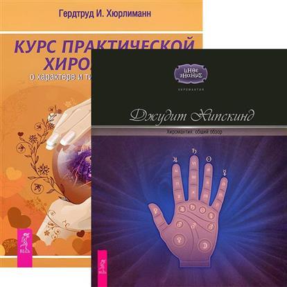 Хюрлиманн Г.,  Хипскинд Д.: Курс хиромантии. Общий обзор (комплект из 2 книг)