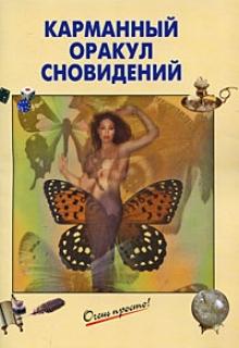 Светозаров Г. (сост).: Карманный Оракул сновидений