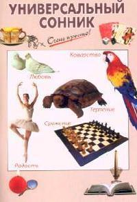 Светозаров Г.: Универсальный сонник