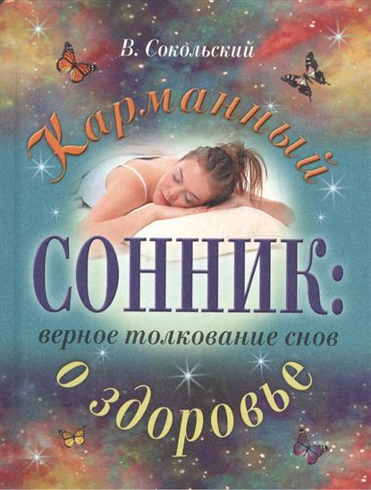 Сокольский В.: Карманный сонник верное толкование снов о здоровье
