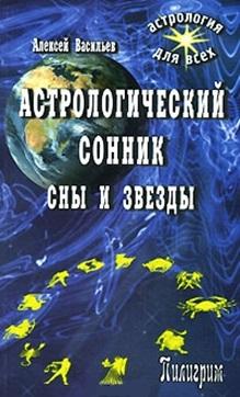 Васильев Алексей Ларьевич: Астрологический сонник. Сны и звезды