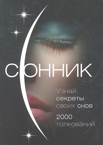 Каратов С.: Сонник Узнай секреты своих снов
